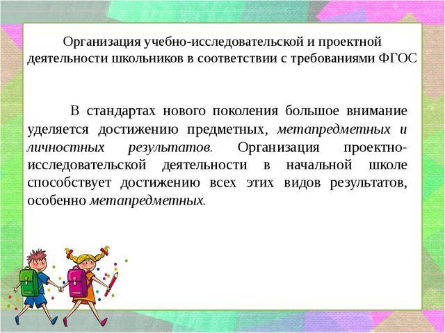 Организация учебно-исследовательской и проектной деятельности школьников в со...