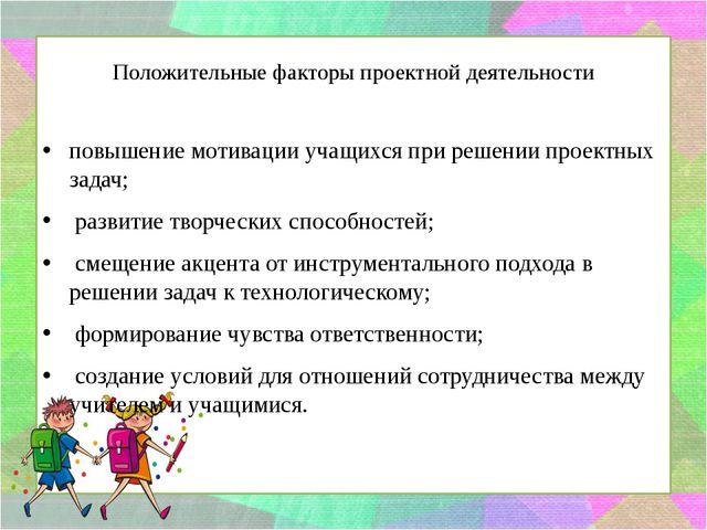 Положительные факторы проектной деятельности повышение мотивации учащихся пр...