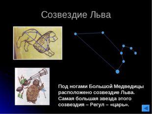 Созвездие Льва Под ногами Большой Медведицы расположено созвездие Льва. Самая