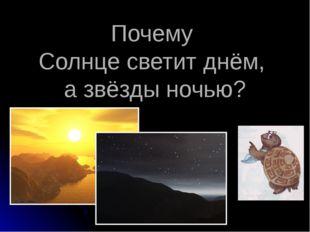 Почему Солнце светит днём, а звёзды ночью?