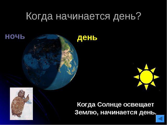 Когда начинается день? Когда Солнце освещает Землю, начинается день. день ночь
