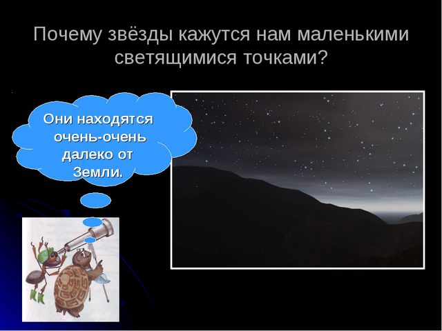 Почему звёзды кажутся нам маленькими светящимися точками? Они находятся очень...