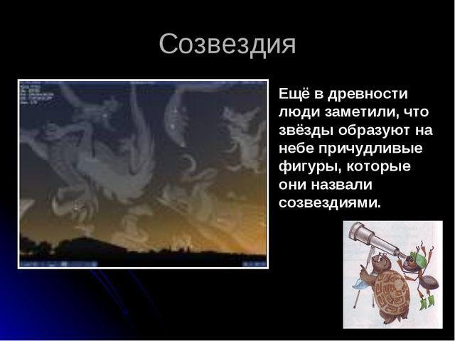 Созвездия Ещё в древности люди заметили, что звёзды образуют на небе причудли...