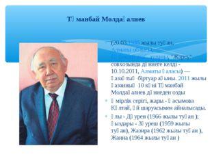 Тұманбай Молдағалиев (20.03.1935 жылы туған, Алматы облысы, Еңбекшіқазақ ауда