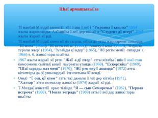 """Тұманбай Молдағалиевтің түңғыш өлеңі """"Украина қызына"""" 1954 жылы жарияланды. А"""