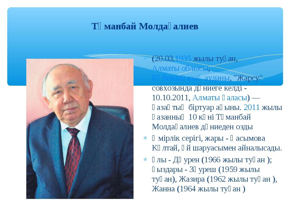 Тұманбай Молдағалиев (20.03.1935 жылы туған, Алматы облысы, Еңбекшіқазақ ауда...