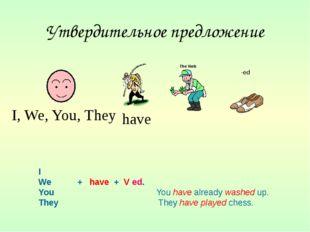 The Verb Утвердительное предложение I We + have + V ed. You You have already