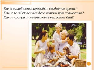 Как в вашей семье проводят свободное время? Какие хозяйственные дела выполняю