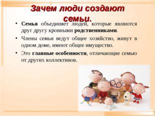 Зачем люди создают семьи. Семья объединяет людей, которые являются друг другу
