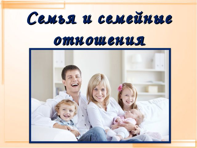 Презентация семья и семейные отношения 5 тюнинг на авто г.казань