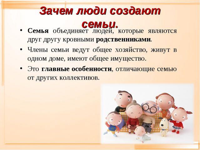 Зачем люди создают семьи. Семья объединяет людей, которые являются друг другу...
