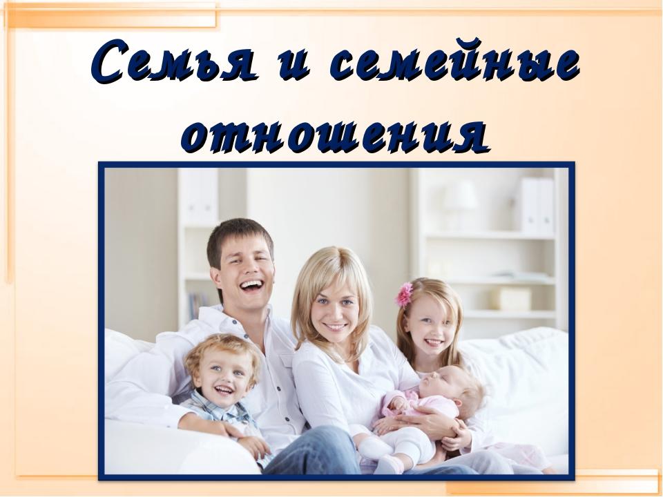 Доклад семья и семейные отношения