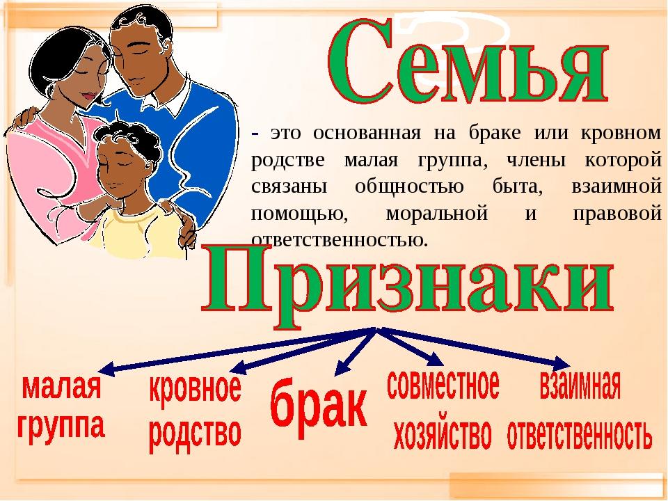 - это основанная на браке или кровном родстве малая группа, члены которой свя...