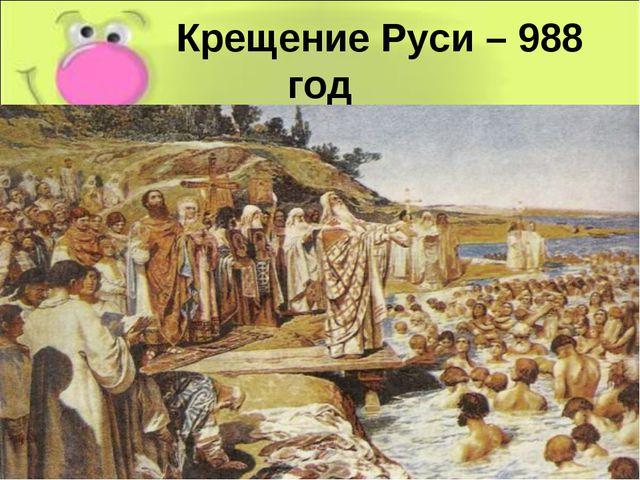 Крещение Руси – 988 год