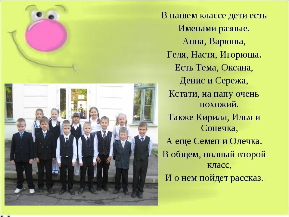 В нашем классе дети есть Именами разные. Анна, Варюша, Геля, Настя, Игорюша....