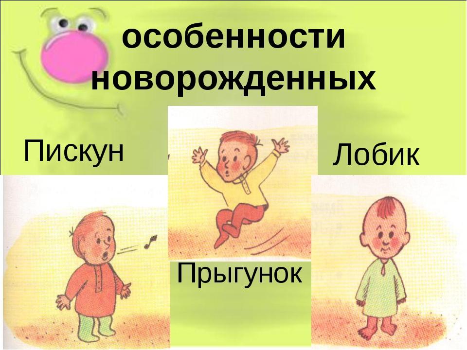 особенности новорожденных Лобик Пискун Прыгунок