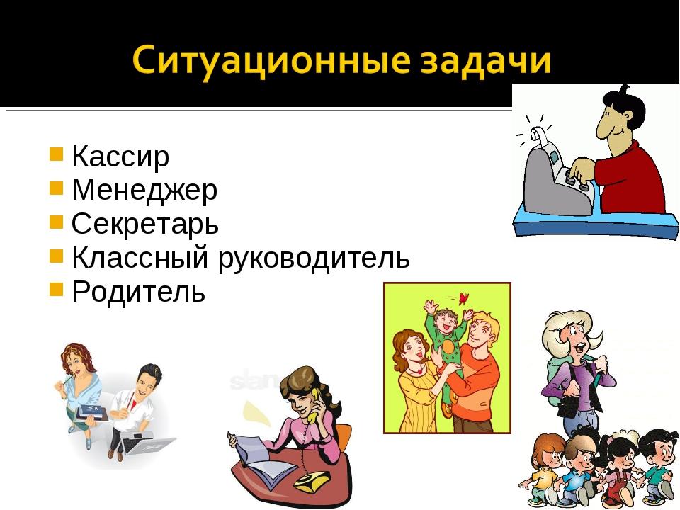 Кассир Менеджер Секретарь Классный руководитель Родитель