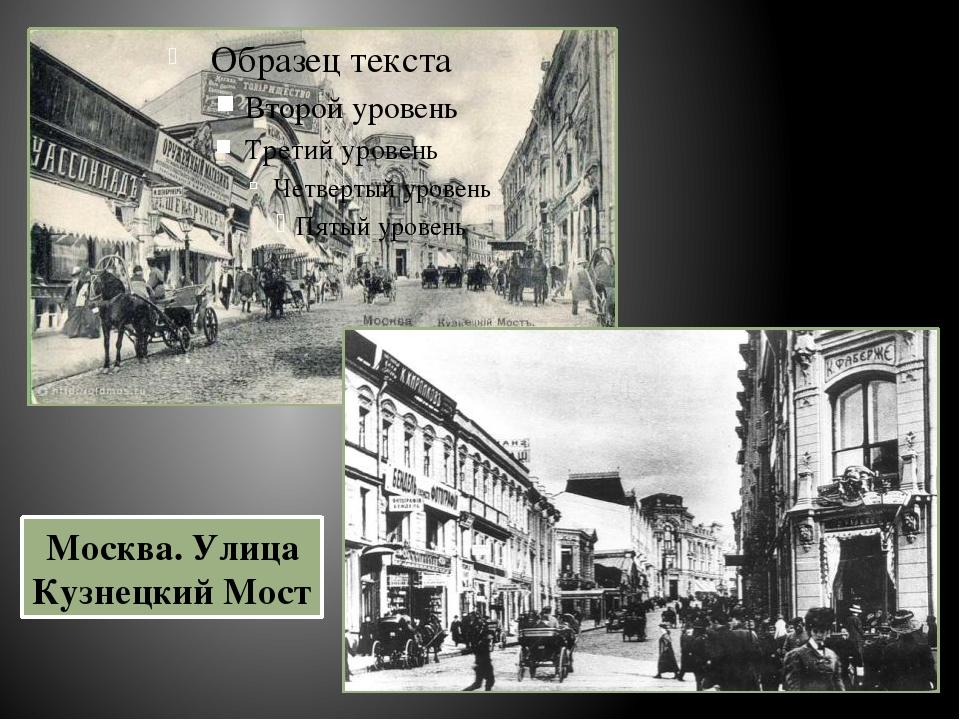 Москва. Улица Кузнецкий Мост