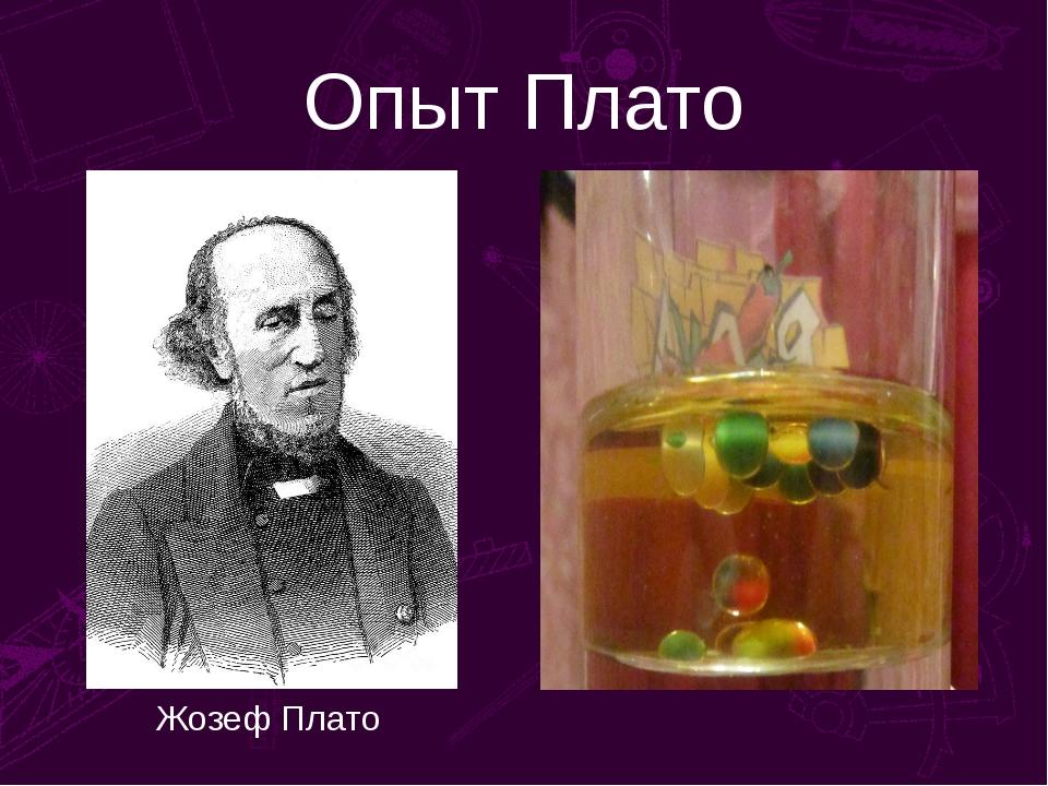 Опыт Плато Жозеф Плато