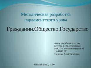 Методическая разработка парламентского урока Гражданин.Общество.Государство А