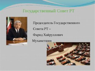 Государственный Совет РТ Председатель Государственного Совета РТ – Фарид Хай