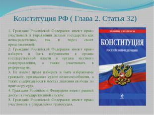 Конституция РФ ( Глава 2. Статья 32) 1. Граждане Российской Федерации имеют