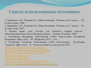 Список использованных источников 1. Кравченко А.И., Певцова Е.А. Обществозна