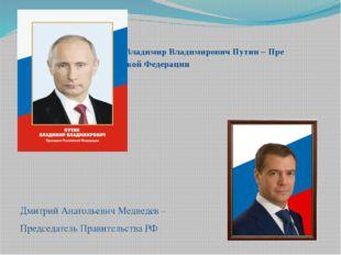Владимир Владимирович Путин – Пре Президент Российской Федерации Дмитрий Ана