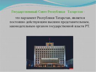 Государственный Совет Республики Татарстан - это парламент Республики Татарс