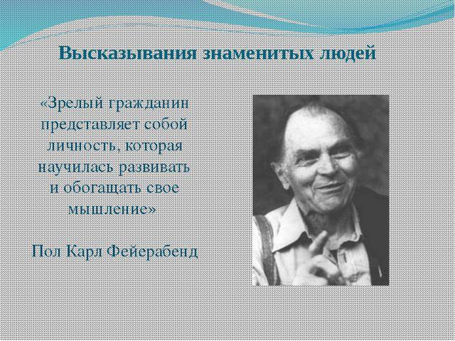 Высказывания знаменитых людей «Зрелый гражданин представляет собой личность,...