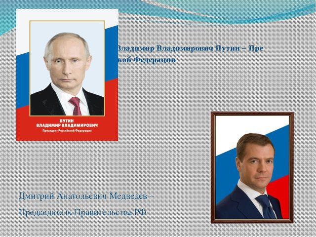 Владимир Владимирович Путин – Пре Президент Российской Федерации Дмитрий Ана...