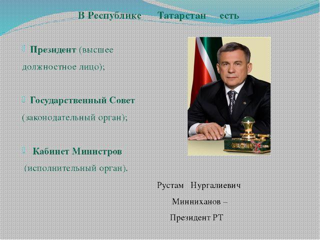 В Республике Татарстан есть Президент (высшее должностное лицо); Государствен...