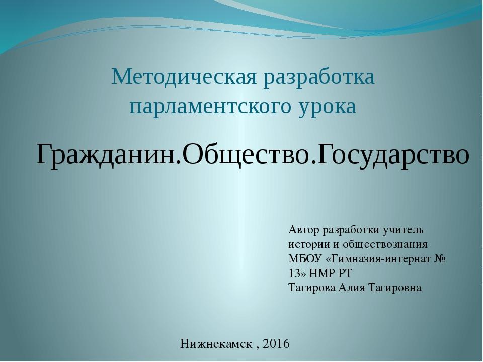 Методическая разработка парламентского урока Гражданин.Общество.Государство А...