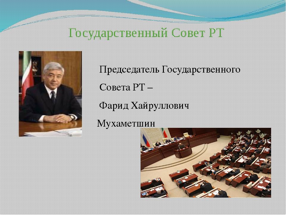 Государственный Совет РТ Председатель Государственного Совета РТ – Фарид Хай...