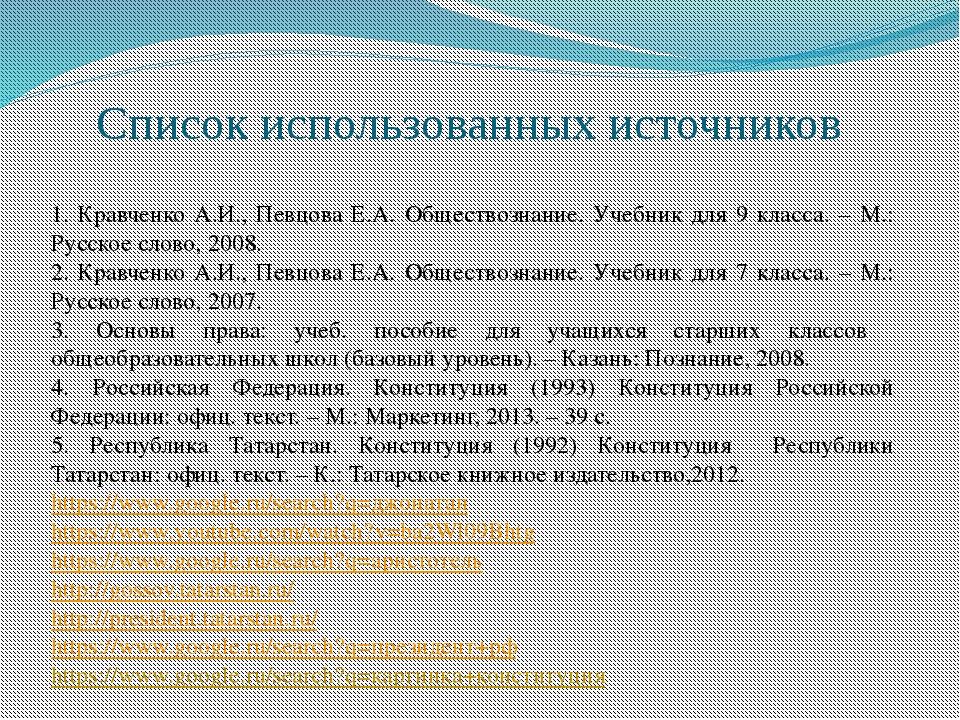 Список использованных источников 1. Кравченко А.И., Певцова Е.А. Обществозна...