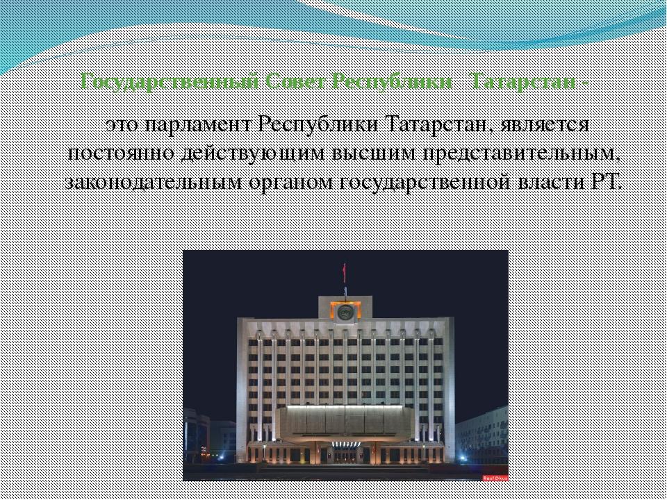 Государственный Совет Республики Татарстан - это парламент Республики Татарс...