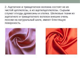 2. Ацетатное и триацетатное волокна состоят не из чистой целлюлозы, а из аце