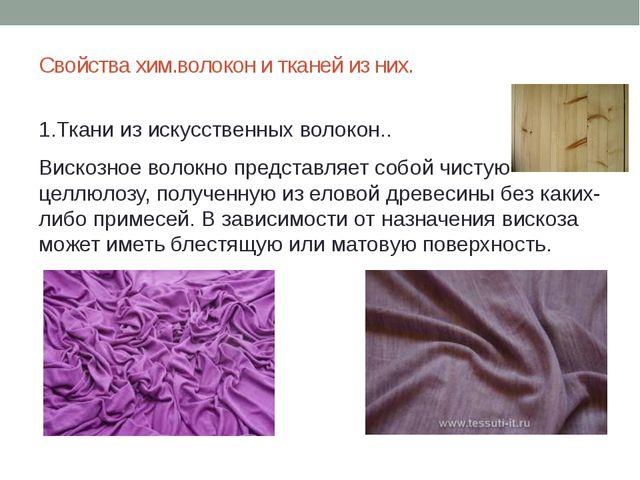 Свойства хим.волокон и тканей из них. 1.Ткани из искусственных волокон.. Виск...
