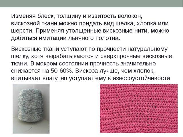 Изменяя блеск, толщину и извитость волокон, вискозной ткани можно придать ви...