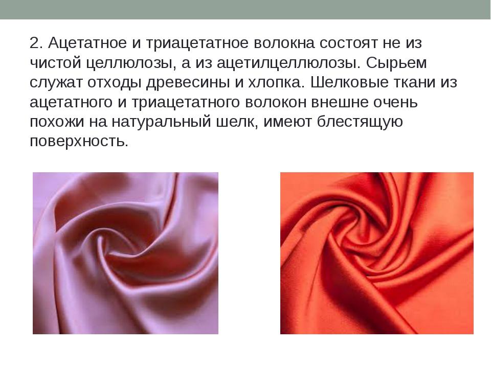 2. Ацетатное и триацетатное волокна состоят не из чистой целлюлозы, а из аце...