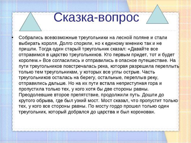 Сказка-вопрос Собрались всевозможные треугольники на лесной поляне и стали вы...