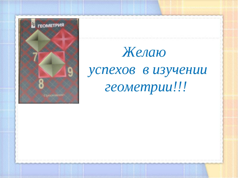 Желаю успехов в изучении геометрии!!!