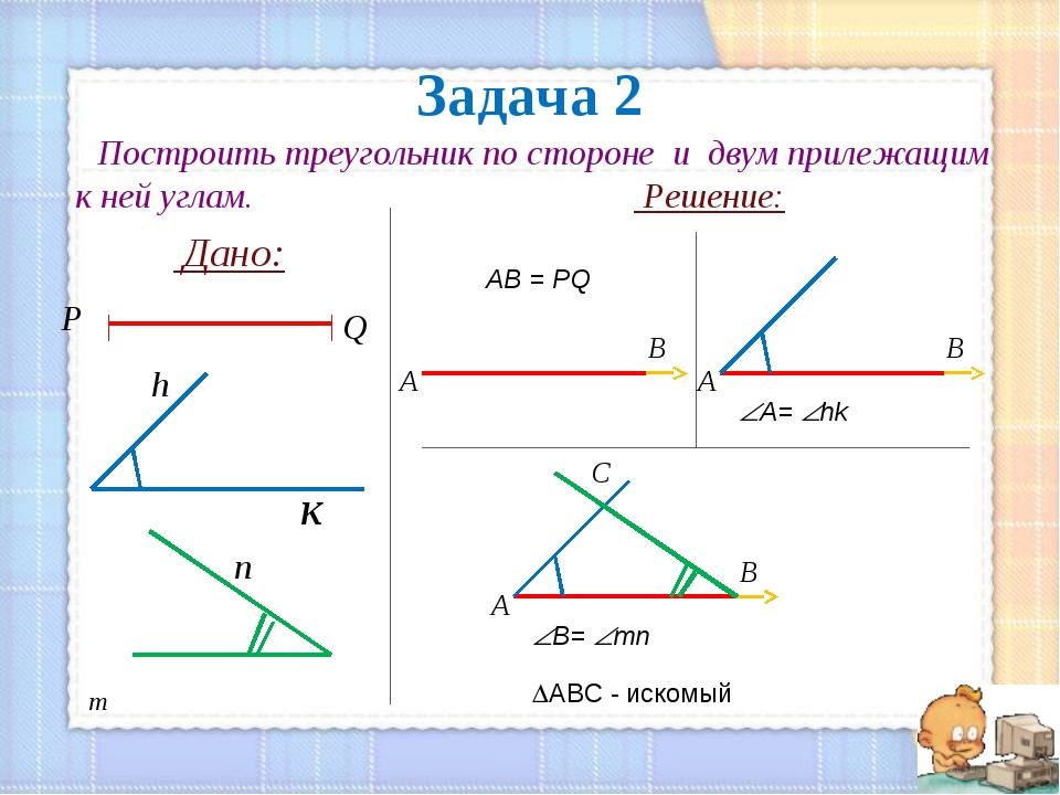 Задача 2 Построить треугольник по стороне и двум прилежащим к ней углам. Реше...