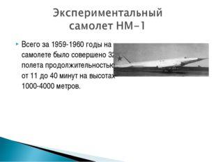 Всего за 1959-1960 годы на самолете было совершено 32 полета продолжительност