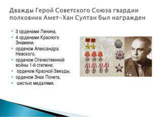 3 орденами Ленина, 4 орденами Красного Знамени, орденом Александра Невского,