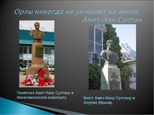 Бюст Амет-Хану Султану в Алупке (Крым). Памятник Амет-Хану Султану в Махачкал