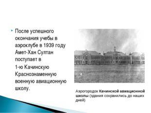 После успешного окончания учебы в аэроклубе в 1939 году Амет-Хан Султан посту