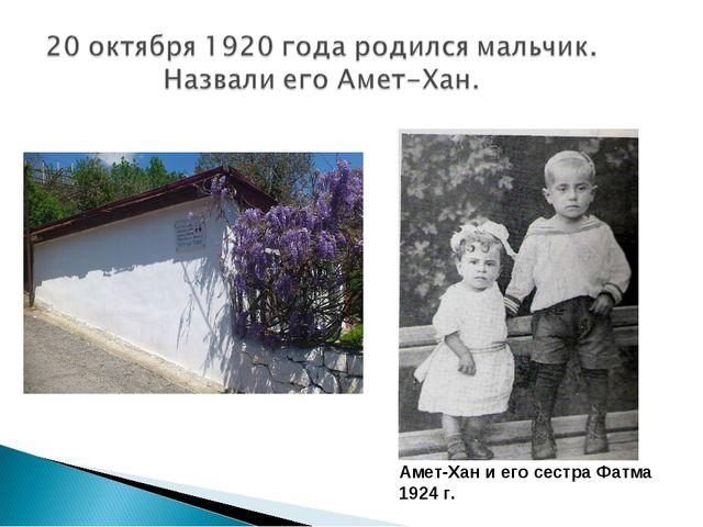 Амет-Хан и его сестра Фатма 1924 г.