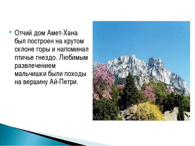 Отчий дом Амет-Хана был построен на крутом склоне горы и напоминал птичье гне...