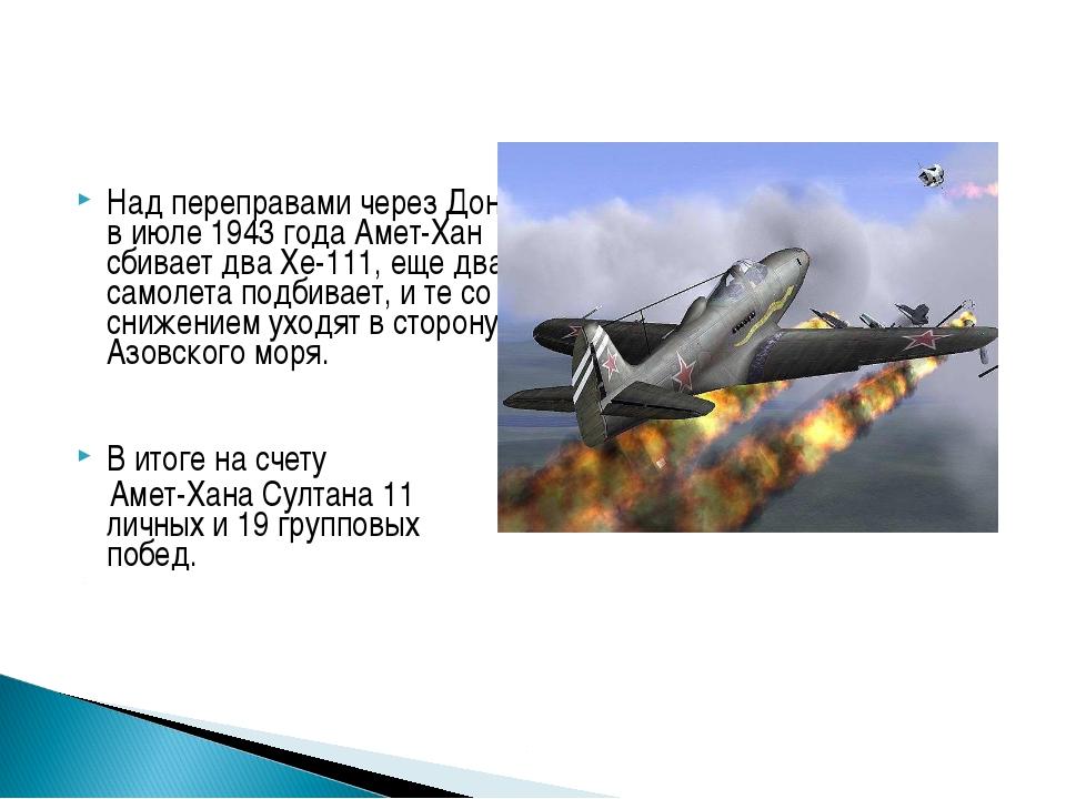 Над переправами через Дон в июле 1943 года Амет-Хан сбивает два Хе-111, еще д...